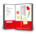 健康診断結果の対策もできる、病気にならない食事法 【基礎篇】