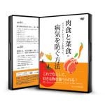 肉食と菜食のメリット・デメリットを知って病気を防ぐ方法